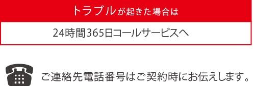 コールサービス.jpg