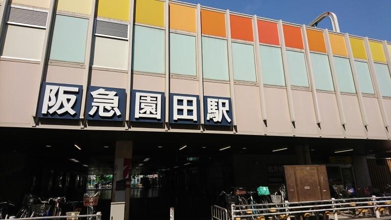 園田駅.jpg