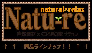 natu-re-b.png