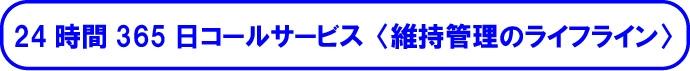 24時間コールサービス.jpg